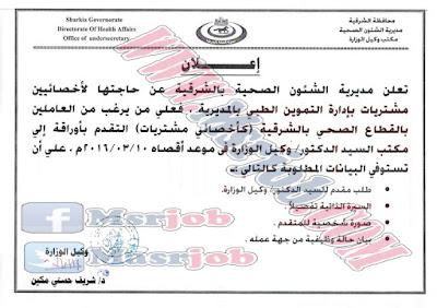 وظائف حكومية بمديرية الشئون الصحية بالشرقية 2016