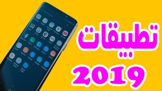 تطبيقات مستحيل الاستغناء عنهم   افضل تطبيقات 2019
