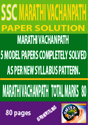 MARATHI SSC VACHANPATH