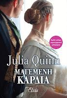 http://www.culture21century.gr/2018/04/magemenh-kardia-ths-julia-quinn-book-review.html