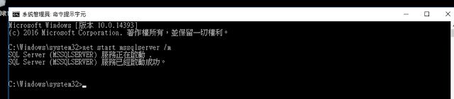 sql server single user mode