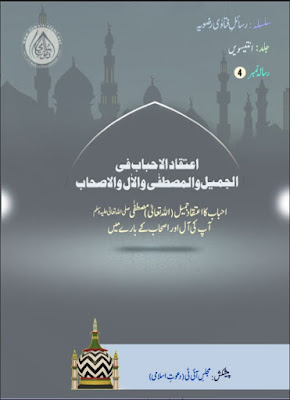 Download: Aehbab k Aqaid Allah-o-Rasool-o-Ashab k Bary me pdf in Urdu