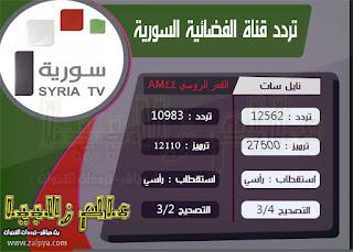 تردد قناة السورية