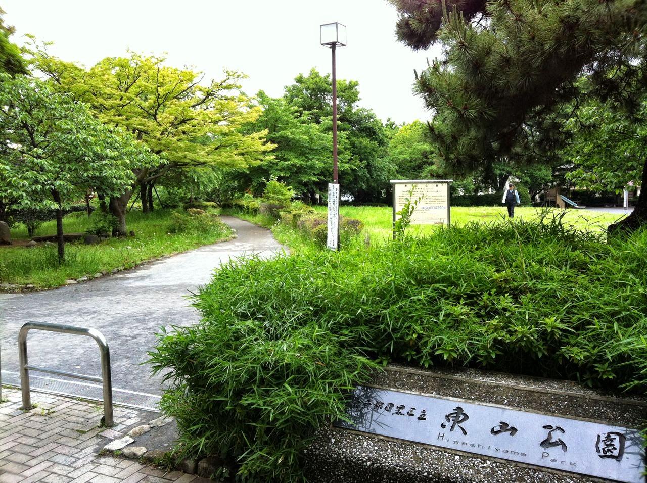 東山公園(東京都目黒区)