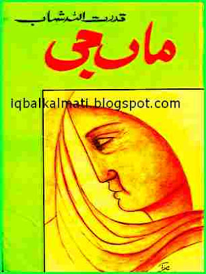 Maa Ji by Qudrat Ullah Shahab