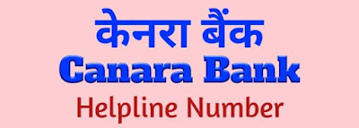 Canara Bank Customer Care Number, Customer Care Number Of Canara Bank
