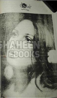 Khasara e dil by Syeda Farzana Habib Online Reading