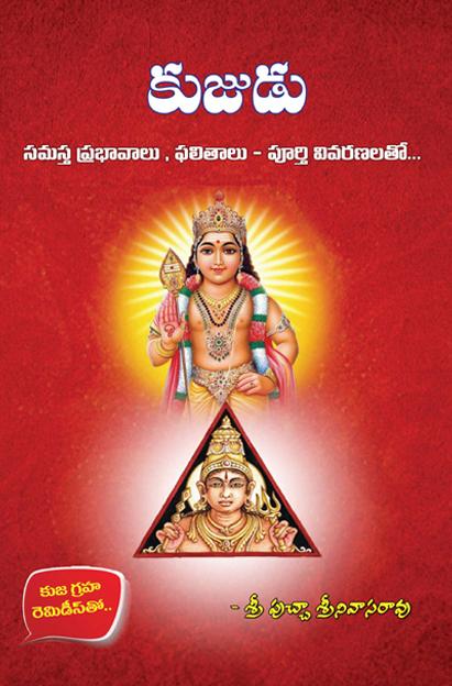 కుజుడు సమస్త ప్రభావములు | Kujudu Samasta prabhavamulu | GRANTHANIDHI | MOHANPUBLICATIONS | bhaktipustakalu