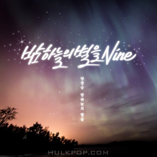Yang Jung Seung – 밤하늘의 별을 9 – Single