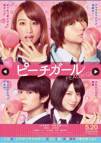 Pichi Garu - Peach Girl