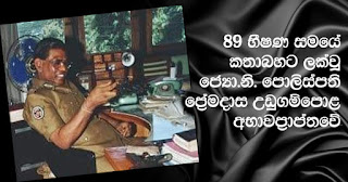 Deputy Inspector General of Police, a topic of discussion during '89 terror ...  Premadasa Udugampola passes away