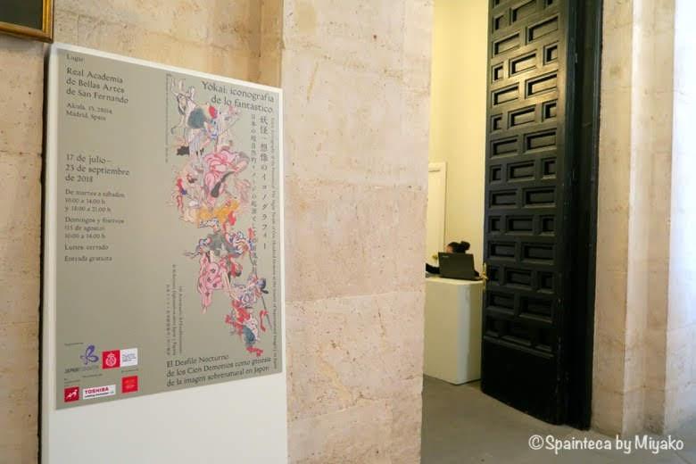 マドリードの王立美術アカデミーで鑑賞する日本の妖怪展のポスター《Yokai: Iconografía de lo fantástico》