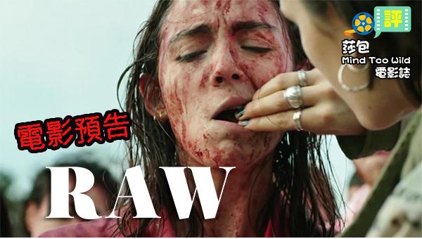法國血色食人恐怖片《Raw / 生吃》紅色預警電影預告