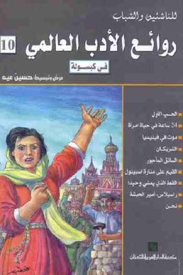 روائع الأدب العالمي في كبسولة pdf