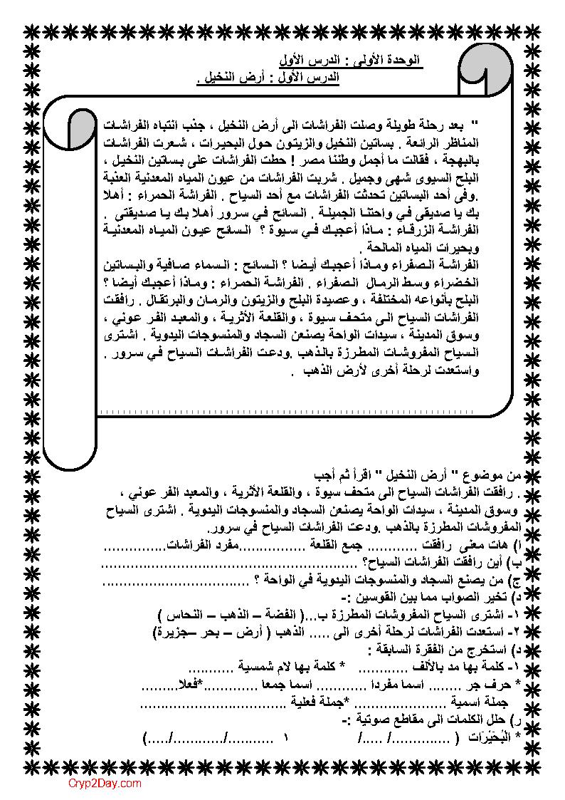 مراجعة وملزمة تفاعلية فى اللغة العربية للصف الثالث الابتدائى الترم
