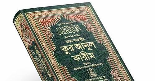 Bangla Hadith Pdf File