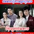 Komnum Sne Chong Akheat 31 END