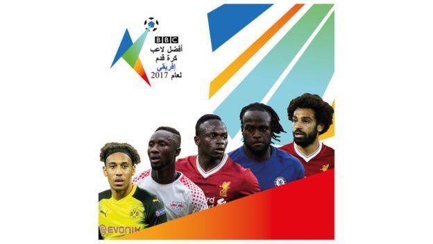 رابط وكيفية التصويت لجائزة بى بى سى لافضل لاعب فى القارة الافريقية التى ينافس عليها محمد صلاح