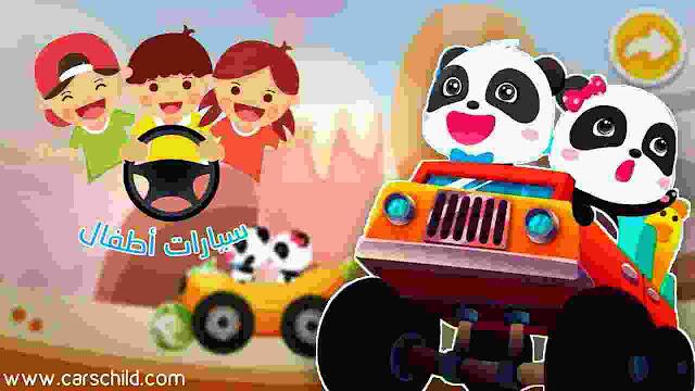 كرتون سيارات اطفال صغار