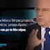 """ΠΡΟΚΛΗΤΙΚΟΣ βουλευτής ΣΥΡΙΖΑ: """"Ψηφίζω με τα 2 χέρια κόψιμο συντάξεων-αφορολόγητου!""""(video)"""