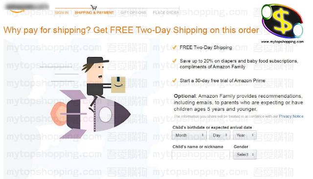 美國Amazon Prime試用