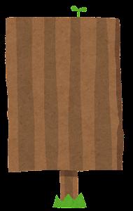 縦長の木の看板のイラスト2