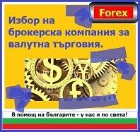 http://forex17.blogspot.bg/2014/08/izbor-na-brokerska-kompania.html