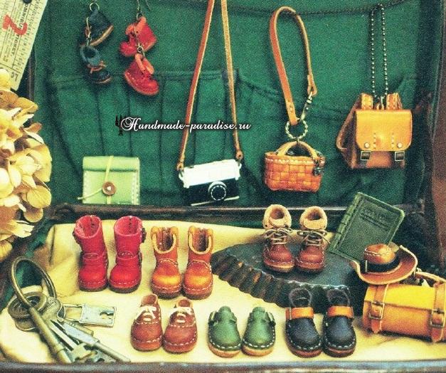 Обувь и сумки из кожи для кукол. Шаблоны (1)