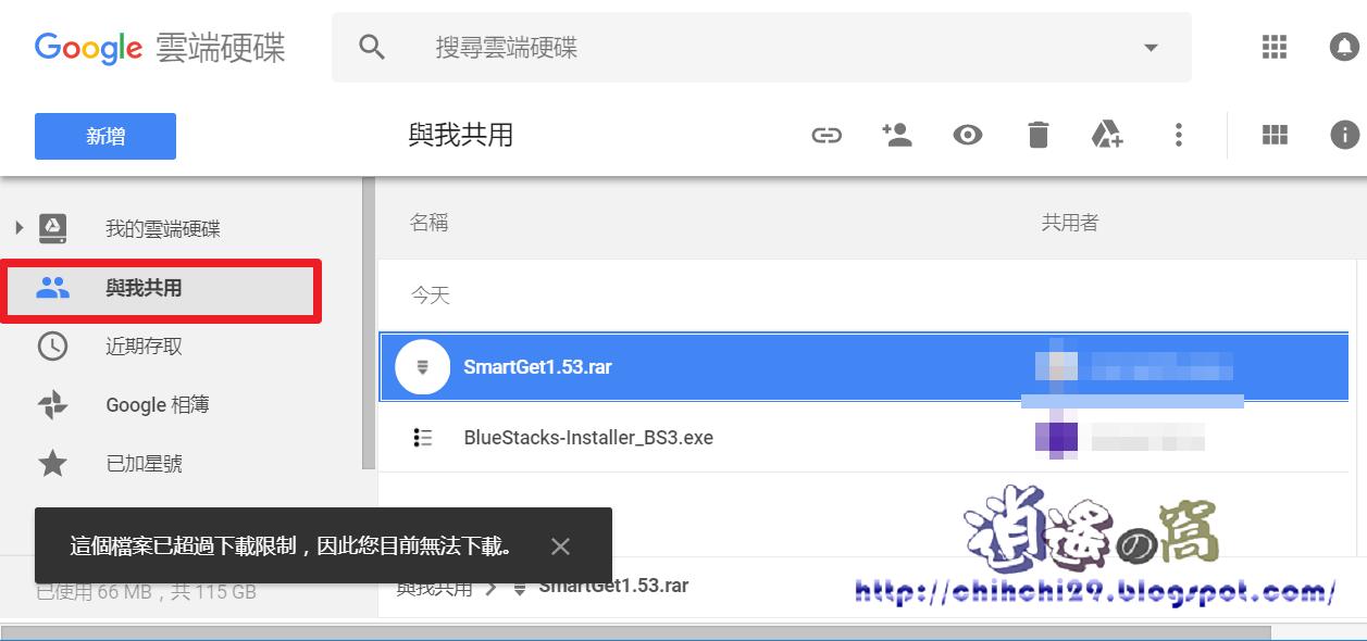 破解 Google Drive 雲端硬碟超過下載限制