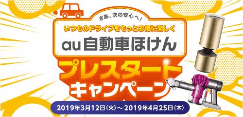 自動車 保険 au Au walletで支払える自動車保険