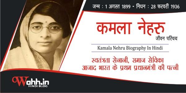 Kamala-Nehru-Biography-In-Hindi