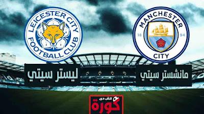 بث مباشر مشاهدة مباراة مانشستر سيتي وليستر سيتي اليوم
