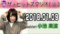 MBSラジオ「ザ・ヒットスタジオ(火)」180109(小池美波)