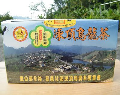永隆鳳凰社區比賽茶