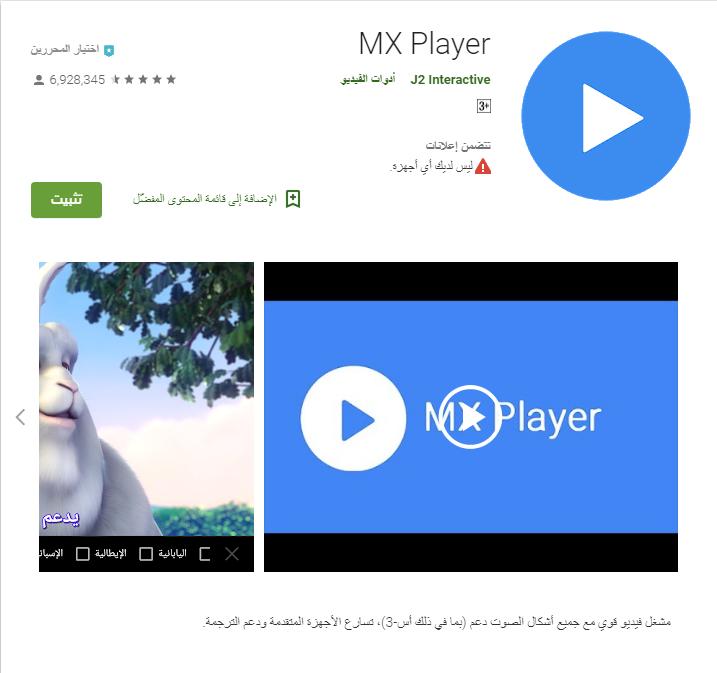 تطبيق  MX player