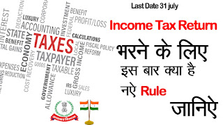 Income tax return 2018-19