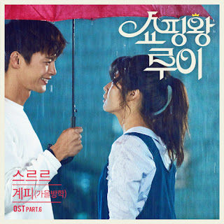 Download MP3 [Single] Gyepy – Shopping King Louie OST Part.6