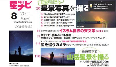 「星ナビ」PDF 免費公開,其中七月八月號有介紹O-GPS1