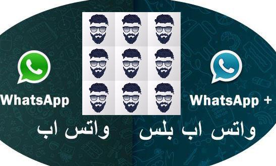 تحميل تطبيق جي بي وتساب ووتساب بلس whatsapp plus و gb whatsapp
