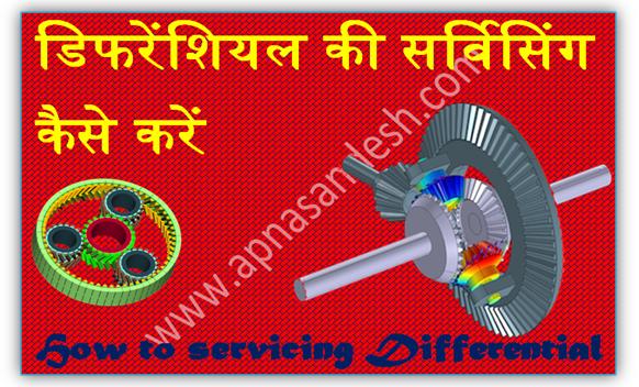 डिफरेंशियल की सर्विसिंग कैसे करें - How to servicing Differential