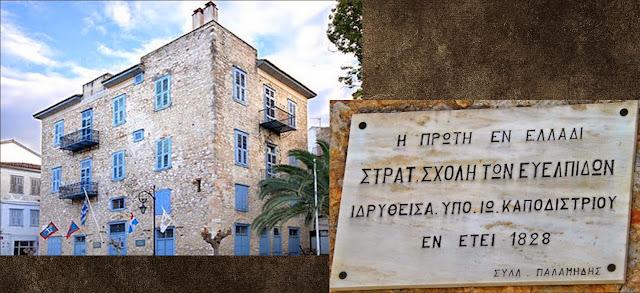 Σαν σήμερα ανοίγει ο δρόμος για την ίδρυση της Στρατιωτικής Σχολής Ευελπίδων στο Ναύπλιο