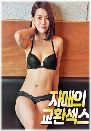 18+ Good Water Boarding House 2018 Korean Adult Movie