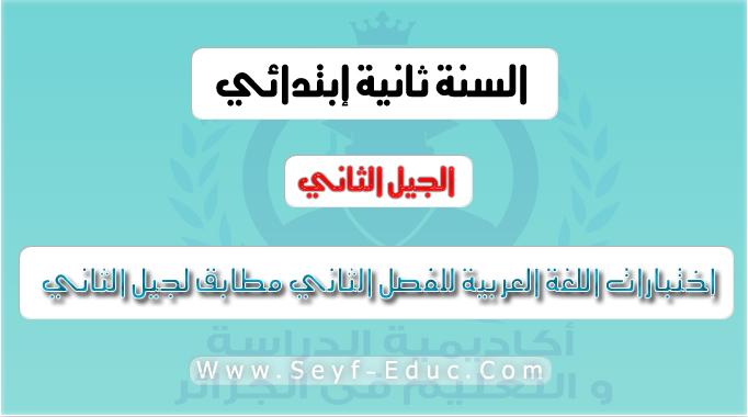 إختبارات اللغة العربية للفصل الثاني مطابق لجيل الثاني سنة ثانية إبتدائي