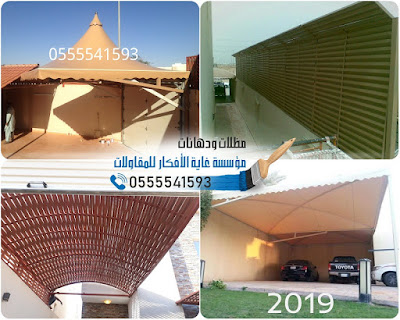 سواتر ومظلات الرياض السعوديه