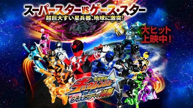 Download Uchuu Sentai Kyuranger The Movie Sub Indo –  Movie Tersedia dalam format MP4 HD Subtitle Indonesia.