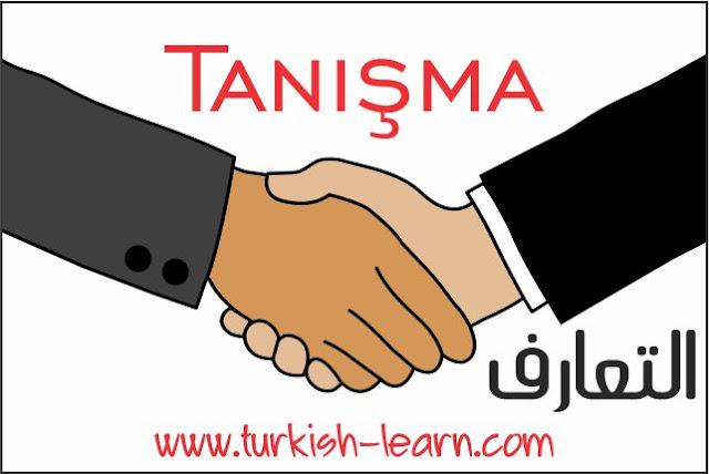 التعارف في اللغة التركية | Tanışma