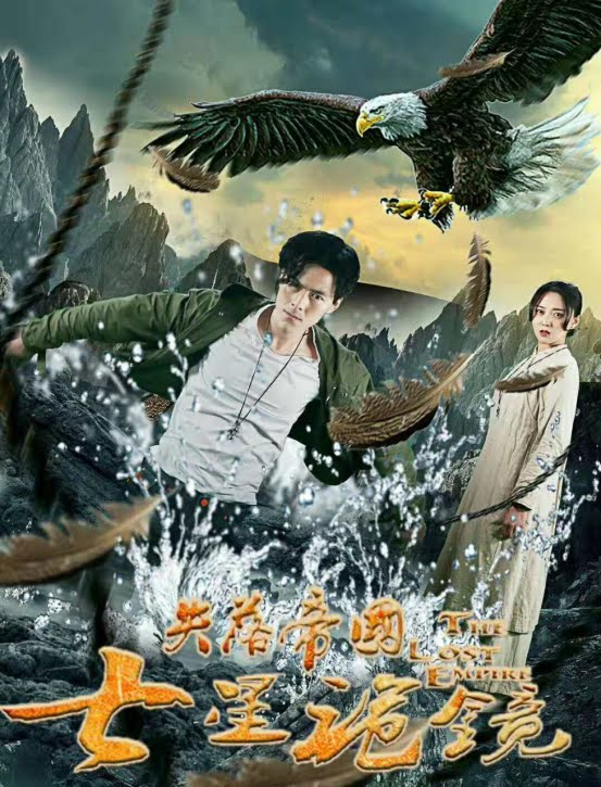 Time Lost Empire (2019) Chinese 800MB HDRip 720p x264