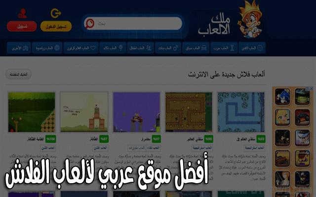 ffd569e7d990a إلعب أفضل ألعاب الفلاش أونلاين عبر هذا الموقع العربي الرائع والمميز