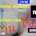 มาแล้ว...เลขเด็ดงวดนี้ 2ตัวตรงๆ หวยทำมือ คุณโชกุน งวดวันที่ 1/2/62