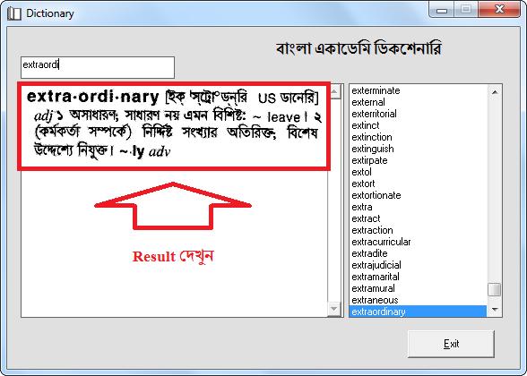 বাংলা একাডেমির English to Bangla সফটওয়্যার [পিসি version]